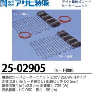 【アサヒ特販】電熱式ロ-ドヒ-タ-ユニット200V 250W/m2 リード線無面積:2.9(m2) 配線ピッチ:50mm融雪面積:1m×2.9m線種:HC-950 長さ:58m 25-02905|lumiere10