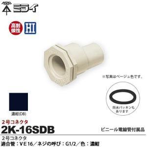 【未来工業】 ミライ 2号コネクタ 適合管:VE16 適合ノックアウト径:Φ22・16/Φ27・22(25)兼用 ネジの呼び:G1/2 色:濃紺 2K-16SDB lumiere10
