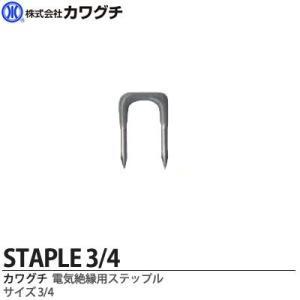 【カワグチ】電気配線用 絶縁ステップル 3/4(1箱100本入り)|lumiere10
