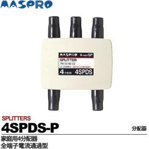 <BR>【MASPRO】<BR>家庭用4分配器<BR>4SDS-P<BR>屋内用 普及型 直付け端子<BR>全端子電流通過型|lumiere10
