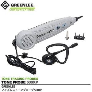 【GREENLEE】ノイズレストーンプローブ デジタルノイズカット高性能フィルター 耐衝撃・防水機構 グッドマン 正規輸入品 TONE PROBE 500XP|lumiere10