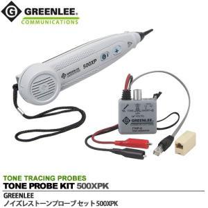 【GREENLEE】トーンプローブセット デジタルノイズカット高性能フィルター グッドマン 正規輸入品 TONE PROBE KIT 500XPK|lumiere10