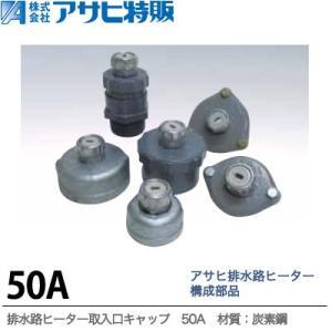 【アサヒ特販】排水路ヒーター構成部品排水路ヒーター取入口キャップ材質:炭素鋼取付パイプ径:50A|lumiere10