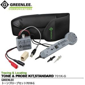 【GREENLEE】心線対照機トーンプローブセット 77HP-G送信機・200EP-G受信機・700C専用 グッドマン 正規輸入品 TONE& PROBE KIT,STANDARD 701K-G