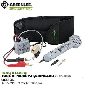 【GREENLEE】心線対照機トーンプローブセット 77HP-G/6A送信機・200EP-G受信機同梱 グッドマン 正規輸入品 TONE& PROBE KIT,STANDARD 701K-G/6A