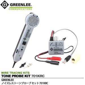 【GREENLEE】トーンプローブセット 200XPフィルタープローブ 77HPRC発信器・200EPRC受信機・700C専用 グッドマン 正規輸入品 ONE PROBE KIT 701KRC