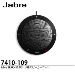 【Jabra】JABRA SPEAK 410  USBスピーカーフォン ブラック|lumiere10