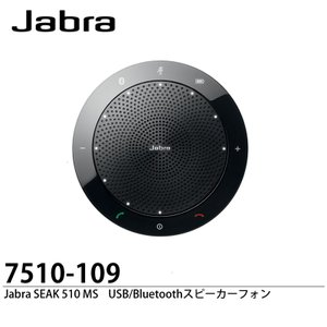 【Jabra】JABRA SPEAK 510  USB/Bluetoothスピーカーフォン ブラック|lumiere10