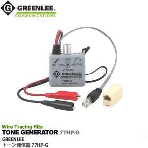 【GREENLEE】トーン発信機 グッドマン 正規輸入品 TONE GENERATOR 77HP-G|lumiere10