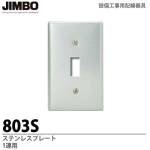 【JIMBO】 設備工事用配線器具    クワイトスイッチ用プレート   ステンレスプレート   1連用    803S|lumiere10