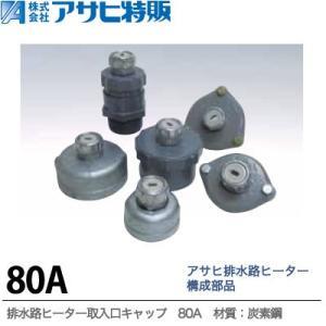 【アサヒ特販】排水路ヒーター構成部品排水路ヒーター取入口キャップ材質:炭素鋼取付パイプ径:80A|lumiere10