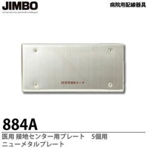 【JIMBO】 病院用配線器具   医用接地センター用プレート5個用 ニューメタルプレート  884A|lumiere10
