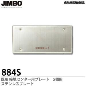 【JIMBO】 病院用配線器具     医用接地センター用プレート5個用 ステンレスプレート   884S|lumiere10