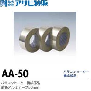【アサヒ特販】 パラコンヒーター構成部品 耐熱アルミテープ AA-50|lumiere10