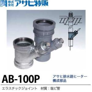 【アサヒ特販】排水路ヒーター構成部品エラスチックジョイント配管種類:塩ビ管取付パイプ径:100×50 スライド巾:65mm重量:1.3kg AB-100P|lumiere10