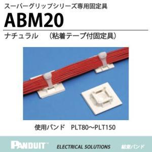 <BR>【PANDUIT】<BR>スーパーグリップシリーズ<BR>専用固定具<BR>ABM20<BR>ナチュラル<BR>1袋100個入り lumiere10