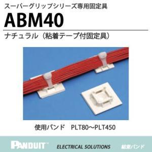 <BR>【PANDUIT】<BR>スーパーグリップシリーズ<BR>専用固定具<BR>ABM40<BR>ナチュラル<BR>1袋50個入り lumiere10
