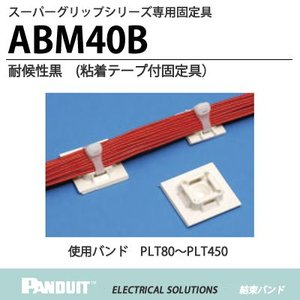<BR>【PANDUIT】<BR>スーパーグリップシリーズ<BR>専用固定具<BR>ABM40B<BR>耐候性黒<BR>1袋50個入り lumiere10