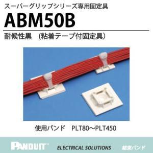 <BR>【PANDUIT】<BR>スーパーグリップシリーズ<BR>専用固定具<BR>ABM50B<BR>耐候性黒<BR>1袋50個入り lumiere10