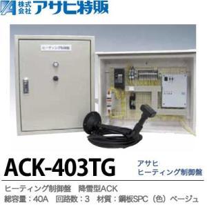 【アサヒ特販】 アサヒヒーティング制御盤 屋外型 降雪型ACK 1Φ2W200V 総容量:40A 回路数:3 材質:鋼板SPC(色)ベージュ5Y7/1 ACK-403TG|lumiere10