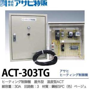 【アサヒ特販】アサヒヒーティング制御盤 屋外型 温度型ACT 1Φ2W200V 総容量:30A 回路数:3 材質:鋼板SPC(色) ベージュ 5Y7/1 ACT-303TG|lumiere10