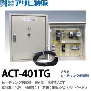 【アサヒ特販】アサヒヒーティング制御盤 屋外型 温度型ACT 1Φ2W200V 総容量:40A 回路数:1 材質:鋼板SPC(色) ベージュ 5Y7/1 ACT-401TG|lumiere10