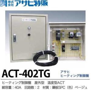【アサヒ特販】アサヒヒーティング制御盤 屋外型 温度型ACT 1Φ2W200V 総容量:40A 回路数:2 材質:鋼板SPC(色) ベージュ 5Y7/1  ACT-402TG|lumiere10