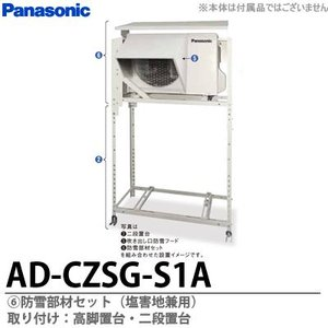 <BR>【Panasonic】<BR>エアコン用防雪部材<BR>AD-CZSG-S1A|lumiere10