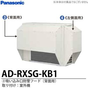 <BR>【Panasonic】<BR>エアコン用防雪部材<BR>DAG5201Z|lumiere10