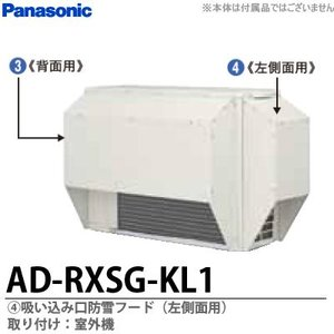 <BR>【Panasonic】<BR>エアコン用防雪部材<BR>AD-RXSG-KL1|lumiere10