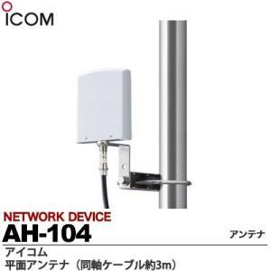 【ICOM】 平面アンテナ   同軸ケーブル約3m  AH-104|lumiere10