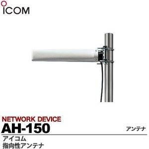 【ICOM】 指向性アンテナ  同軸ケーブル約12.7m  AH-150|lumiere10