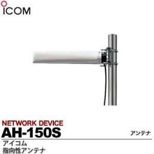 【ICOM】 指向性アンテナ  同軸ケーブル約7.7m  AH-150S|lumiere10