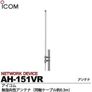 【ICOM】 無指向性アンテナ 同軸ケーブル約0.3m  AH-151VR|lumiere10