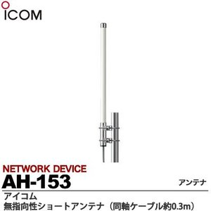 【ICOM】 無指向性ショートアンテナ   同軸ケーブル約0.3m  AH-153|lumiere10