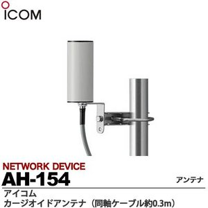 【ICOM】 カージオイドアンテナ  同軸ケーブル約0.3m   AH-154|lumiere10