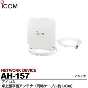 【ICOM】 卓上型平面アンテナ   同軸ケーブル約1.43m   AH-157|lumiere10