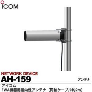 【ICOM】 FWA機器用指向性アンテナ   同軸ケーブル約2m  AH-159|lumiere10