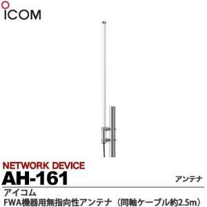【ICOM】 FWA機器用無指向性アンテナ   同軸ケーブル約2.5m   AH-161|lumiere10