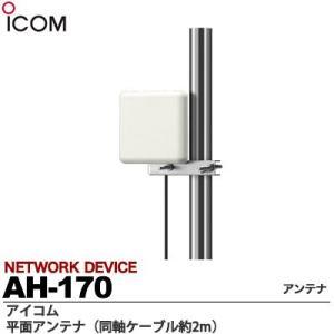 【ICOM】 平面アンテナ  同軸ケーブル約3m  AH-166|lumiere10