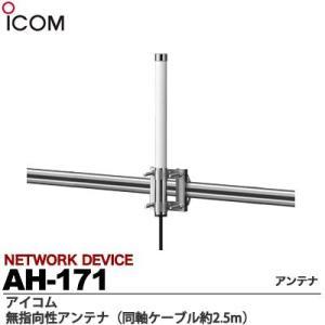 【ICOM】 無指向性アンテナ  同軸ケーブル約2.5m  AH-171|lumiere10