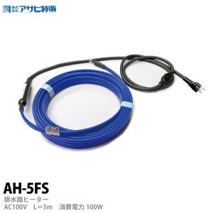 【アサヒ特販】アサヒ排水路ヒーター  AC100V/5m(消費電力100W)   AH-5FS|lumiere10