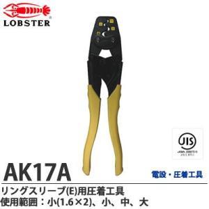 【LOBSTER】 リングスリーブ(E)用圧着工具 商品重量:430g  AK17A|lumiere10