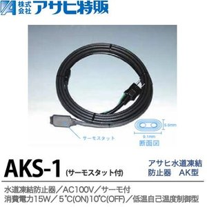 【アサヒ特販】 水道凍結防止器   AK型   サーモスタット付   長さ1m  AKS-1|lumiere10