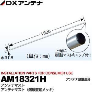 【DXアンテナ】 アンテナ設置金具  アンテナマスト  リブパイプ(溶融亜鉛メッキ)  質量:2.4kg  AM18321H|lumiere10