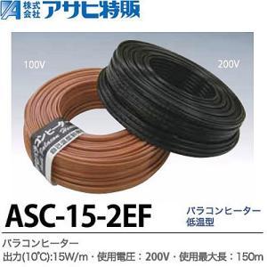 【アサヒ特販】パラコンヒーター低温型出力:15W/m使用電圧:200V使用最大長:150m幅:12.8mm厚さ:5.5mmASC-15-2EF切り売り(m単位)|lumiere10