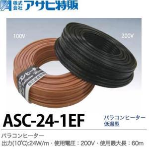 【アサヒ特販】パラコンヒーター低温型出力:24W/m使用電圧:100V使用最大長:60m幅:12.8mm厚さ:5.5mmASC-24-1EF切り売り(m単位)|lumiere10
