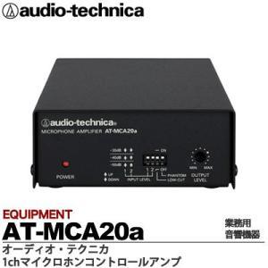 【audio-technica】 オーディオテクニカ   1chマイクロホンコントロールアンプ  AT-MCA20a|lumiere10