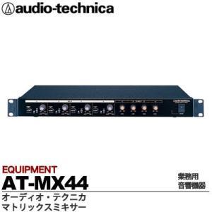 【audio-technica】 オーディオテクニカ   マトリックスミキサー  AT-MX44|lumiere10
