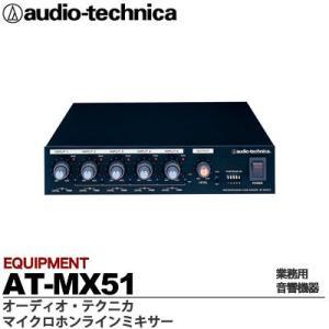 【audio-technica】 オーディオテクニカ  マイクロホンラインミキサー  AT-MX51|lumiere10